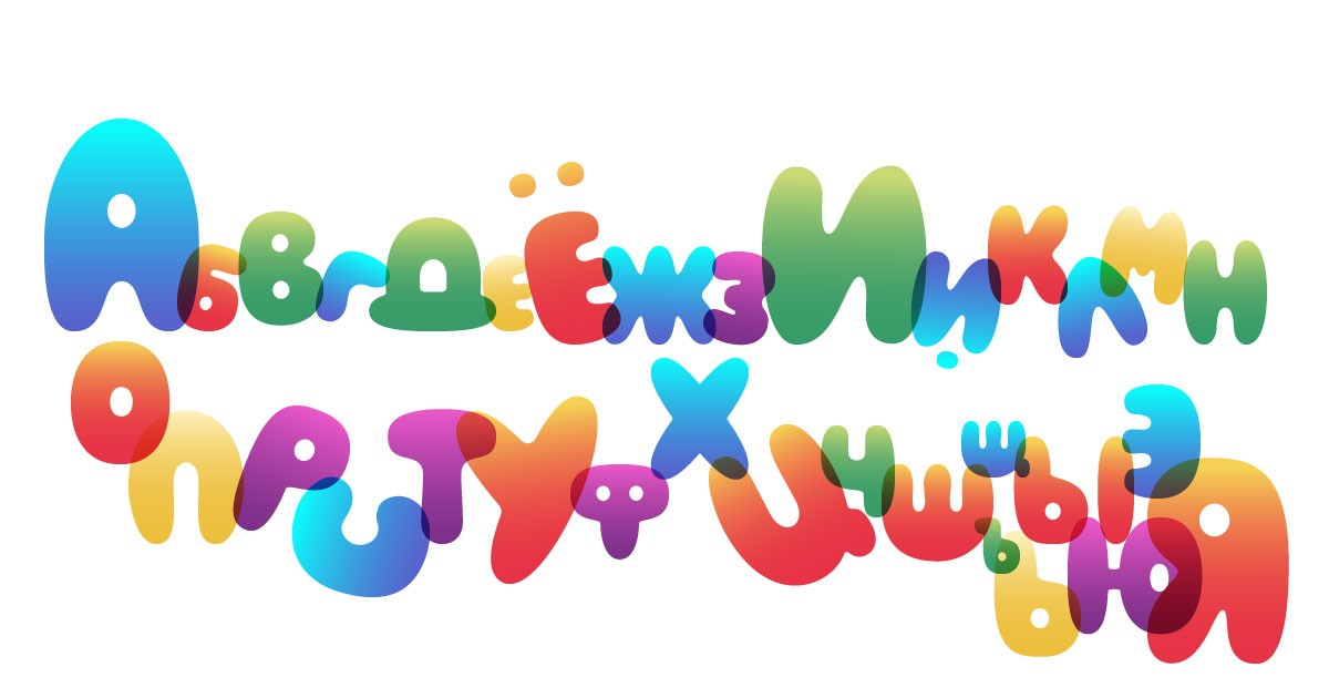 Сказка Как буква Я прогнала букву А (Россия, Пирожков Дмитрий). Аудио. FB2.